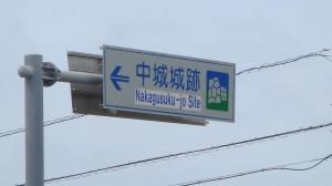 sign for Nakagusuku