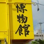 karate museum sign