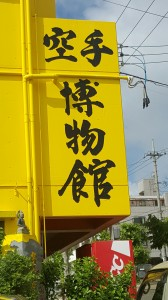 karate museum