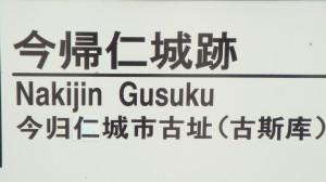 Nakijin Castle sign