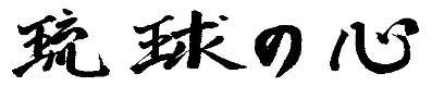 Ryukyunoshin