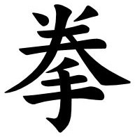 kanji for fist, used in kempo